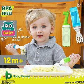 [ Baby House ] 愛迪生 Edison 長頸鹿湯叉 All in One – 適 12M+ 湯匙叉子【愛兒房生活館】
