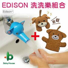 [ Baby House ] 愛迪生 Edison 可愛洗洗樂組合(造型水龍頭+洗澡手套組)咖啡棕狗【愛兒房生活館】