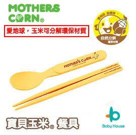 [ Baby House ] MOTHERS CORN 寶貝玉米餐具-幼兒成長湯筷組【愛兒房生活館】[滿500送好禮]