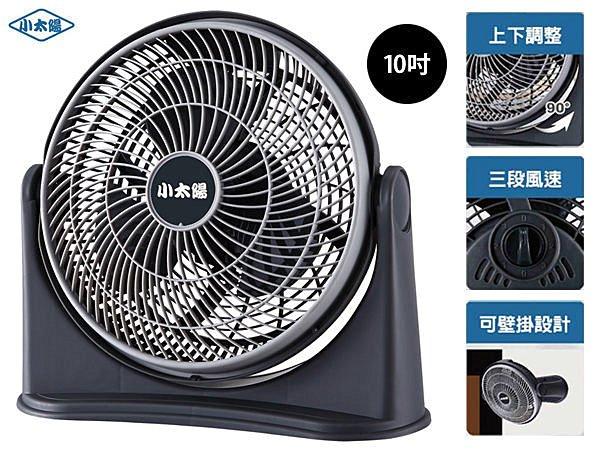BO雜貨~YV3299~小太陽 10吋高效能氣流風扇 循環扇 渦輪扇 空調扇 涼風扇 電風
