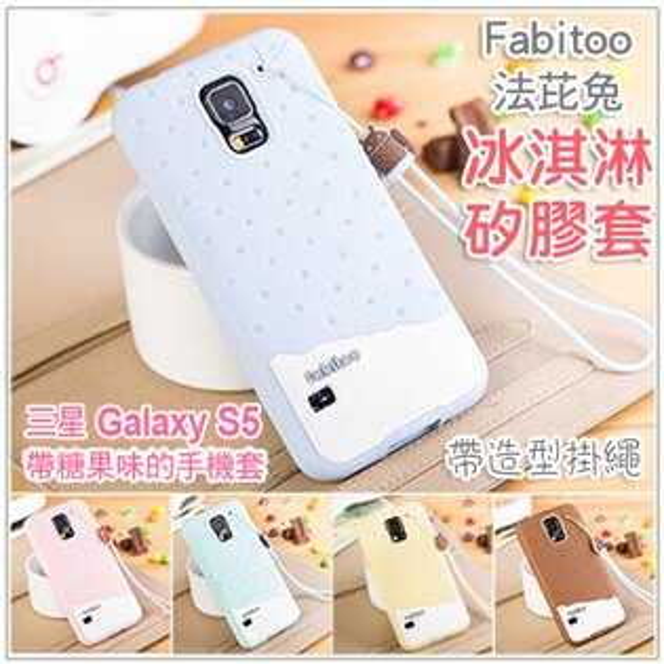 三星 Galaxy S5 i9600保護套 Fabitoo法比兔冰淇淋矽膠套 Sumsung i9600 手機保護殼