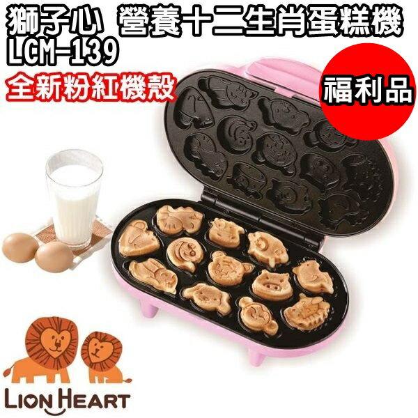 (福利品) LCM-139【獅子心】營養十二生肖蛋糕機/鬆餅機/點心機/DIY 保固免運-隆美家電