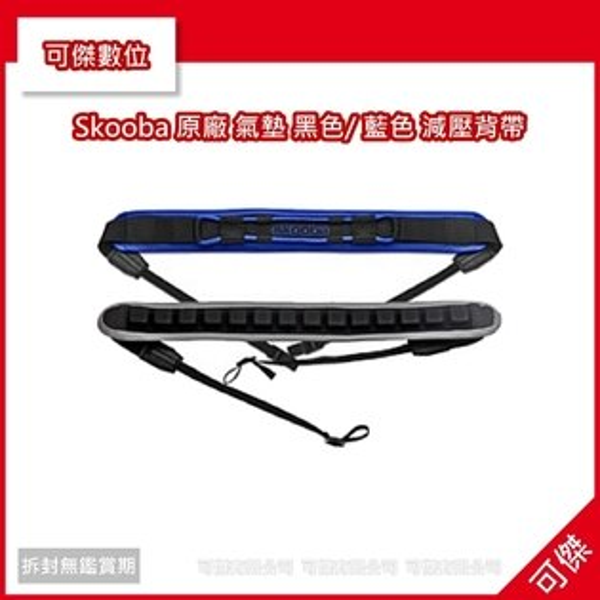 可傑 Skooba 原廠 氣墊 黑色/ 藍色 減壓背帶