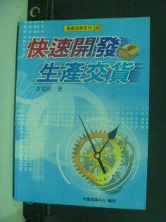 【書寶二手書T2/財經企管_GMI】快速開發生產交貨_許文治