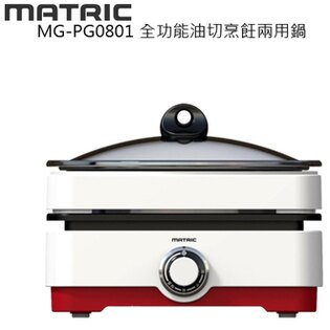 日本 MATRIC 松木家電 MG-PG0801 全功能油切烹飪兩用鍋 公司貨