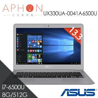 【Aphon生活美學館】ASUS UX330UA-0041A6500U 13.3吋 8G/512GB SSD Win10 筆電-送ASUS四巧包(滑鼠墊+清潔刷+清潔液+擦拭布)+導演椅