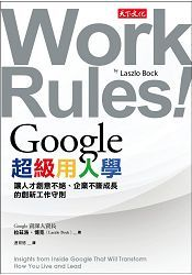 Google超級用人學:人才創意不絕、企業不斷成長的創新工作守則