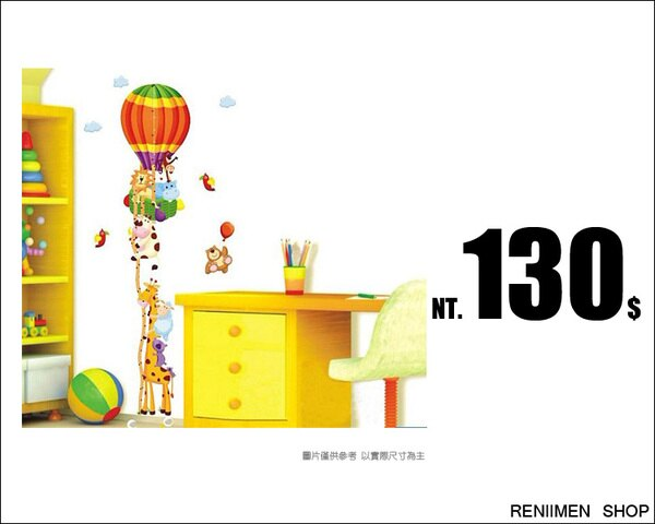 《任意門親子寶庫》花少少的錢就可輕鬆美化房間/客廳 【SS1002AB】一起搭熱氣球身高貼