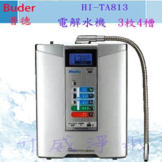 【全省免費安裝】 Buder(普德長江電解水機) HI-TA813電解水機-好禮大放送[6期0利率]