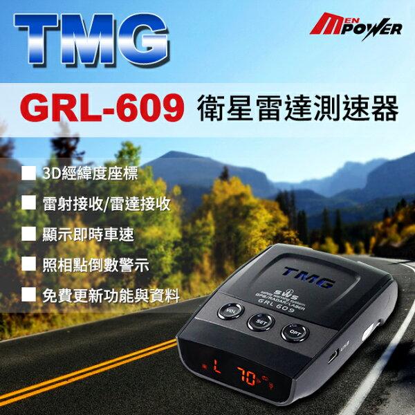【禾笙科技】免運+免費安裝 TMG GRL-609 衛星雷達測速器 固定照相 雷射雷達接收 支援WIN10更新 GRL6