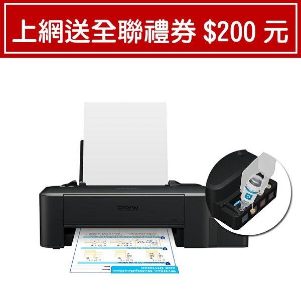 【免運*多方案】EPSON L120 連續供墨印表機+四色墨水一組 【9/30前可升級兩年保*加贈全聯禮卷200元】另有 L220/L310/L360