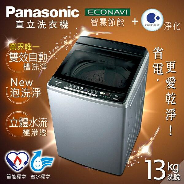 【Panasonic國際牌】13kg節能淨化雙科技。超變頻直立式洗衣機/不鏽鋼(NA-V130BBS-S)