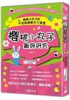 櫻桃小丸子週邊商品推薦櫻桃小丸子  最終研究