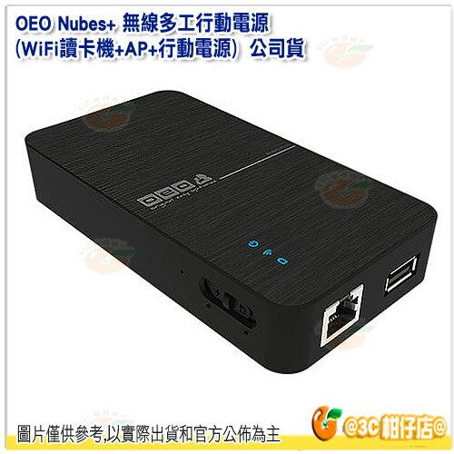 OEO Nubes+ 無線多工行動電源 (WiFi讀卡機+AP+行動電源) 公司貨 5200mAh 無線網路分享器