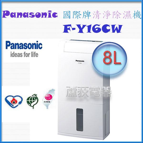 現貨【國際~蘆荻電器】全新8L【Panasonic靜除濕機】F-Y16CW另售F-Y105SW.F-Y12BMW. F-Y12CW.F-Y22BW.F-YZJ90W