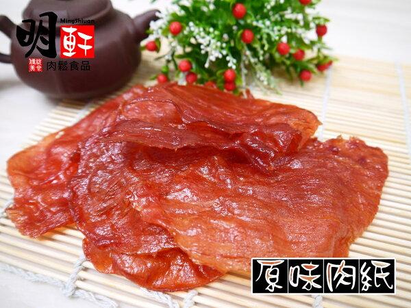 【明軒肉鬆食品】原味肉紙~輕巧包(90g)