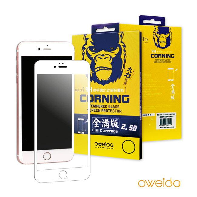 【oweida】2.5D滿版康寧玻璃螢幕保護貼 0