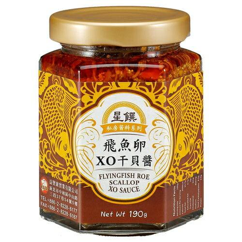 《星饌》飛魚卵XO干貝醬190g/瓶