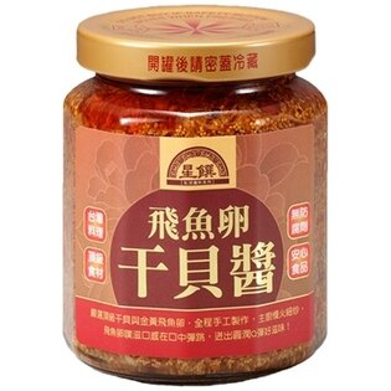 《星饌》飛魚卵XO干貝醬280g/瓶