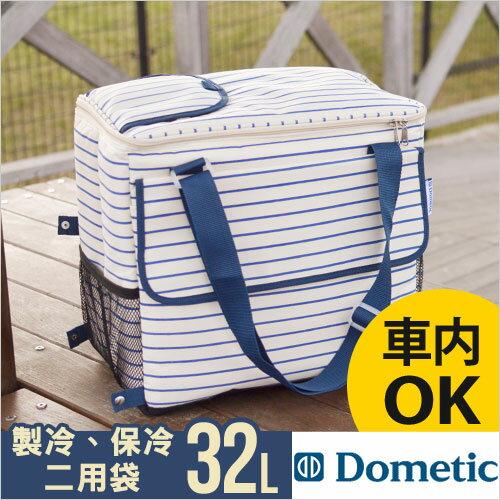 【RV運動家族】瑞典Dometic S32 製冷、保冷兩用袋