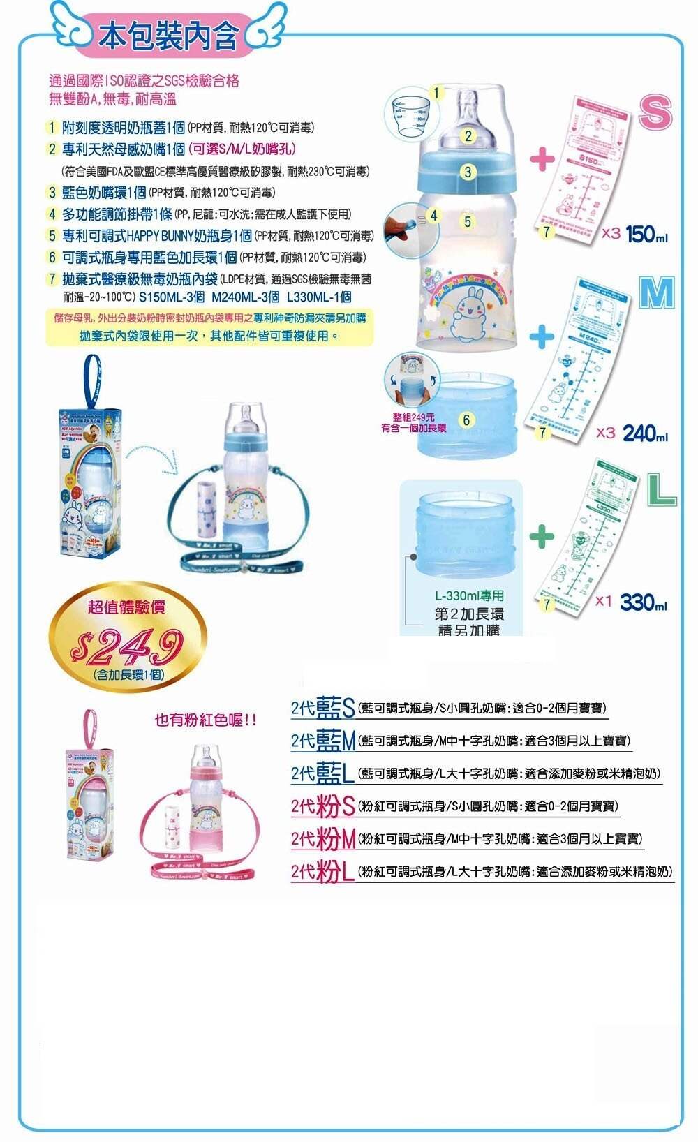 『121婦嬰用品館』第一寶寶 二代免洗可調式奶瓶 - 粉(L號奶嘴) 3