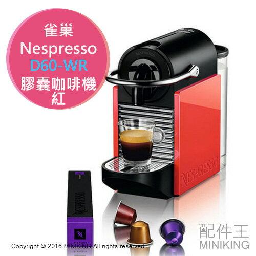 【配件王】日本代購 雀巢 Nespresso PIXIE CLIPS D60-WR 膠囊咖啡機 紅色 另 MD9744