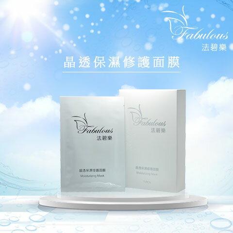 Fabulous法碧樂 晶透保濕修護面膜 7片/盒(25ml/片)