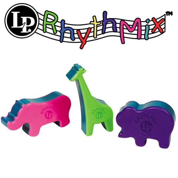【非凡樂器】LP Rhythmix Animal Shakers 0-6歲兒童打擊樂器/動物沙鈴三件組【LPR472】