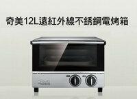 CHIMEI奇美到CHIMEI 奇美 12L 遠紅外線不鏽鋼烤箱 EV-12S0AK