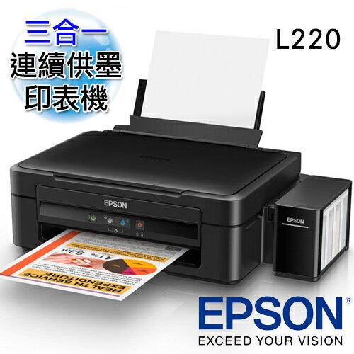 限量獨家價!【EPSON 愛普生】L220 超值三合一原廠連續供墨印表機