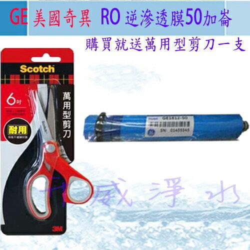 GE 美國奇異 RO 逆滲透膜50加崙(適用櫻花、賀眾、各大品牌RO機)-購買就送萬用型剪刀一支