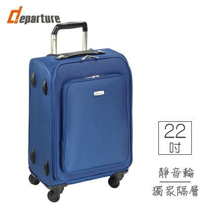 行李箱 22吋登機軟箱 四輪拉練箱 獨家隔層-青春藍 :: departure 旅行趣 ∕ UP005