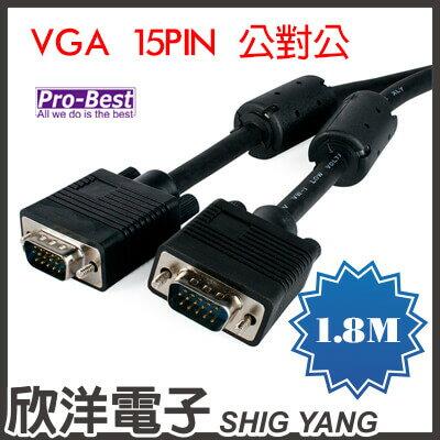 ※ 欣洋電子 ※ PRO-BEST VGA 15公-15公 電腦螢幕2919連接線1.8M (VGA-CBL-15M15M-1.8)