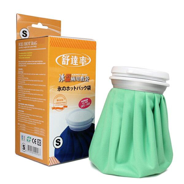 【醫康生活家】舒達率冰溫兩用敷袋 S(顏色花布隨機出貨)