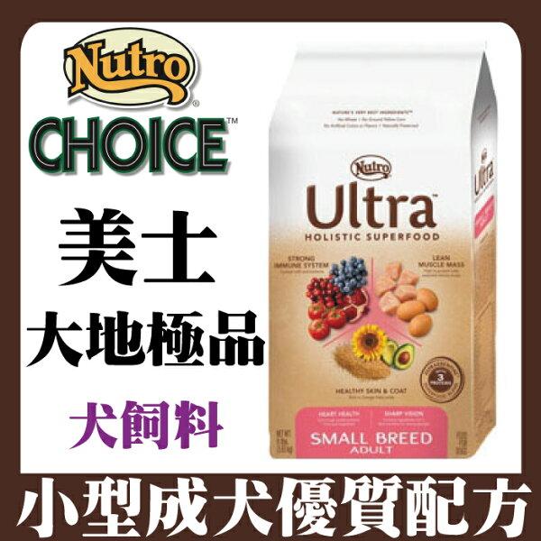 【美士Nutro】大地極品-小型成犬優質配方飼料4磅 加碼贈【寵物零食肉乾】
