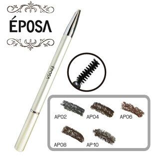 EPOSA 造型自動眉筆 附筆刷 5色可選 ★BELLE 倍莉小舖★