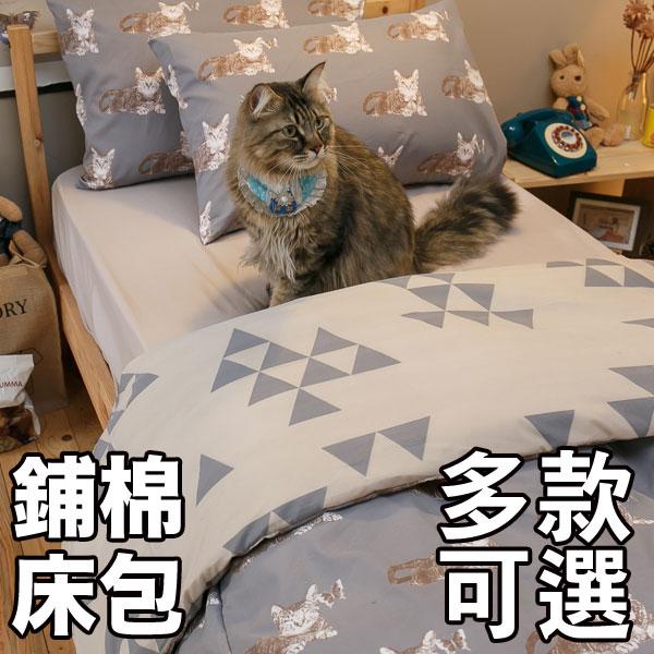 北歐風 雙人鋪棉 床包3件組 舒適春夏磨毛布 台灣製造 0