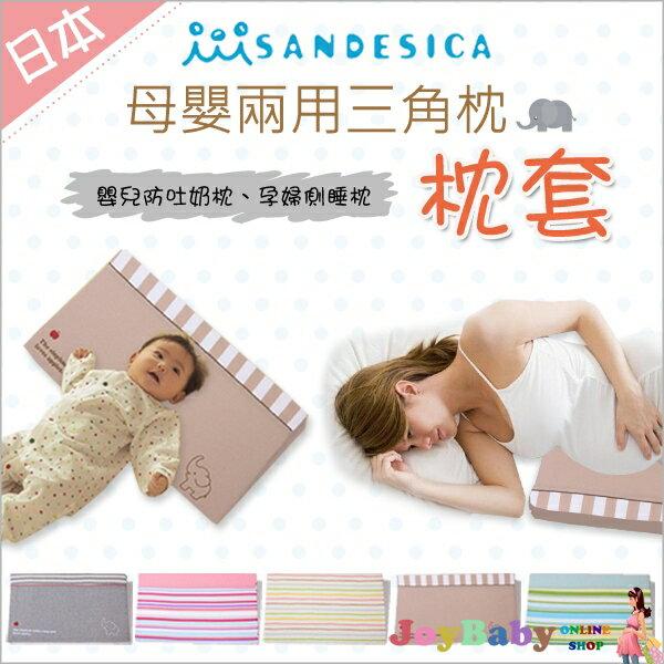 專用枕套/側睡孕婦枕/嬰兒枕三角枕嬰兒防吐奶枕/日本SANDEXICA嬰兒床不含枕心【JoyBaby】