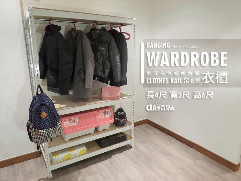 衣櫃♞空間特工♞收納櫃 儲藏櫃 機能櫃 衣櫥 工業風 衣架 0