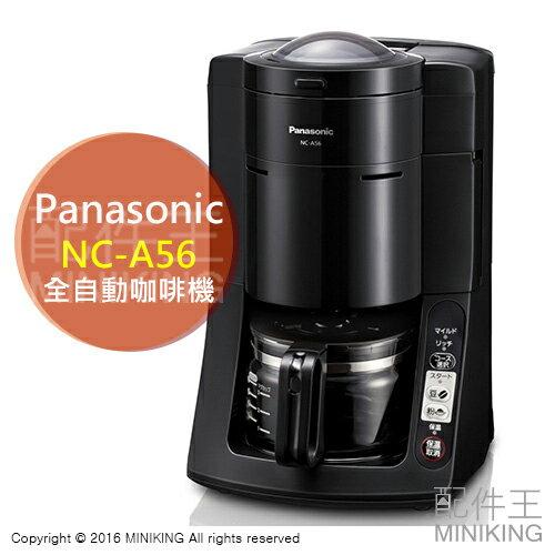 【配件王】日本代購 Panasonic 國際牌 NC-A56 全自動 咖啡機 研磨 5杯