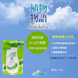 Shokubutsu Monogatari  Body Milk Soap Refill  Green Tea Fragrance  700g