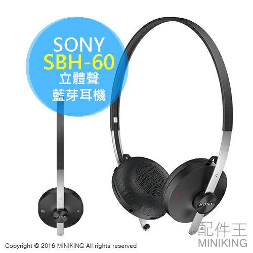 【配件王】SONY 索尼 SBH-60 立體聲藍牙耳機麥克風 NFC 藍芽 頭戴式 耳機 可通話