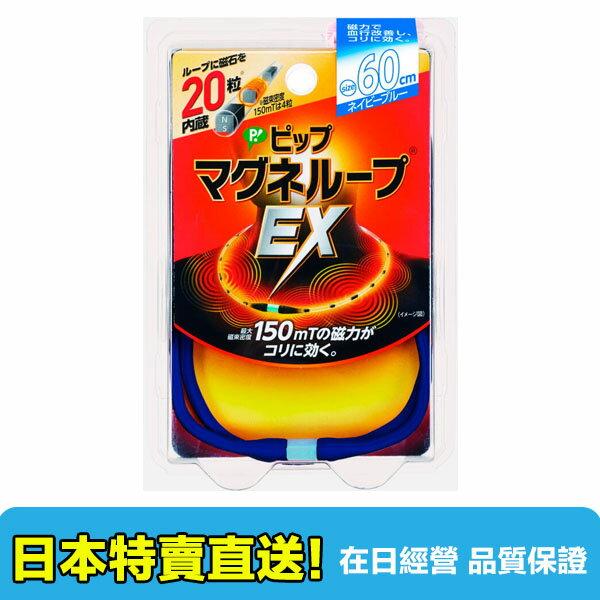 【海洋傳奇】【日本直送免運】日本 易利氣 EX 磁力項圈 - 三色45cm/ 50cm/ 60cm 藍色加強版 永久磁石~還有磁石貼~ 2