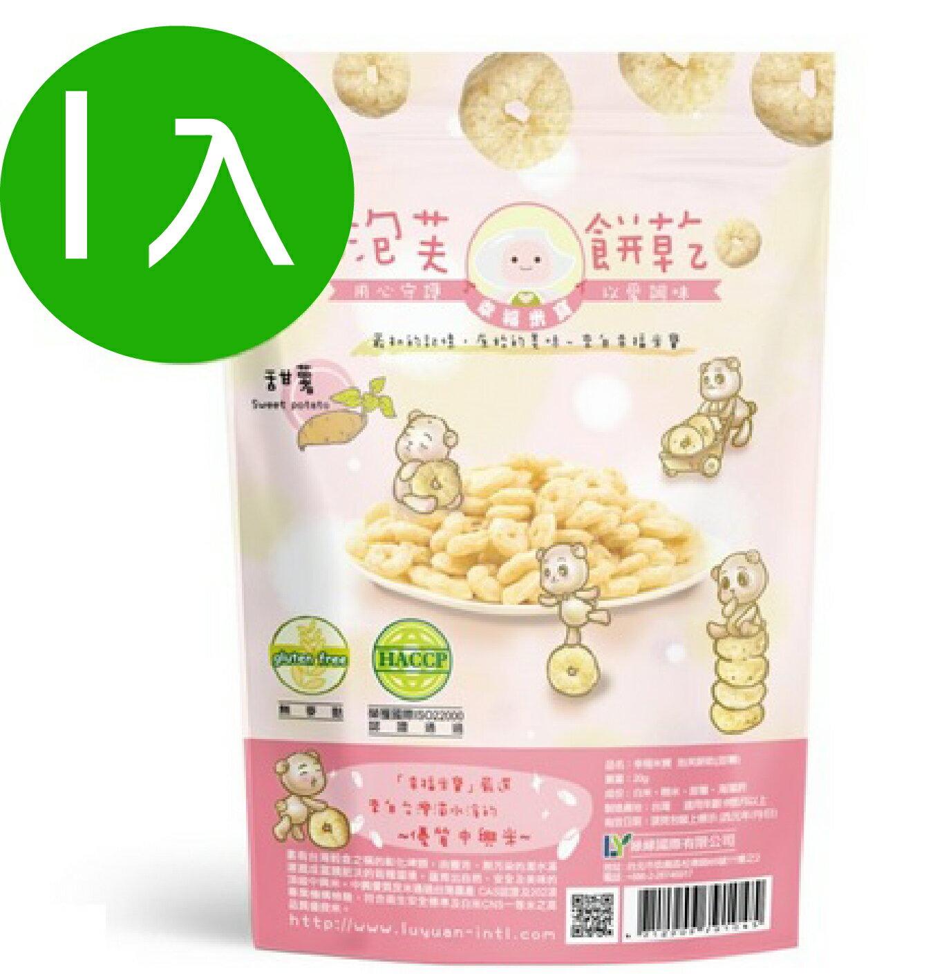 【幸福米寶】泡芙餅乾(甜薯) 0