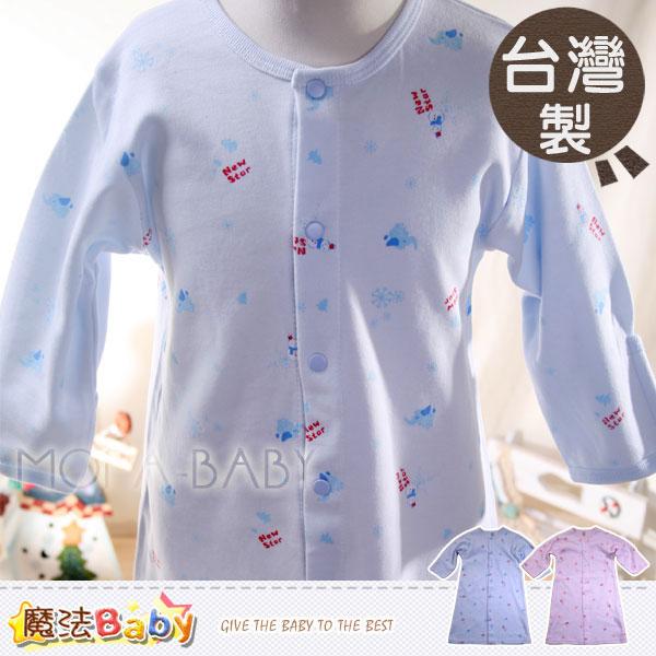 魔法Baby~台灣製厚款新生兒加長型長袍/上衣(藍.粉)~男女童裝~g3240