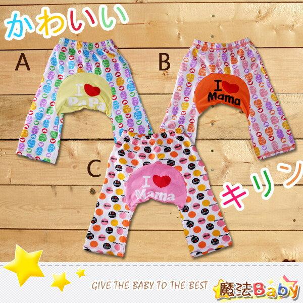 【魔法Baby】I LOVE PA&MA PP長褲/褲子(A.B.C)~男女童裝~k29482