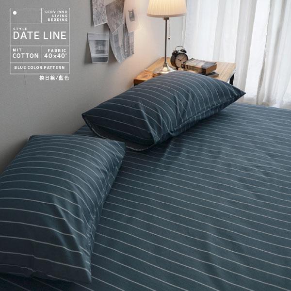 台製100%精梳棉雙人床包三件組