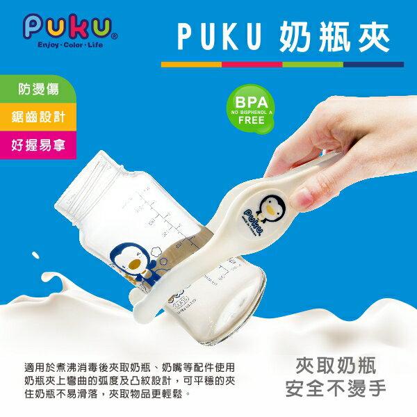 『121婦嬰用品館』PUKU 奶瓶夾 1