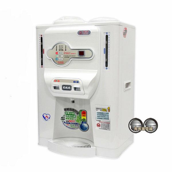 【晶工牌】10.2 L溫熱微電腦全自動開飲機JD-5426B