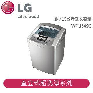 【LG】LG 直立式超洗淨洗衣機 直立式超洗淨系列 銀 / 15公斤洗衣容量 WF-154SG